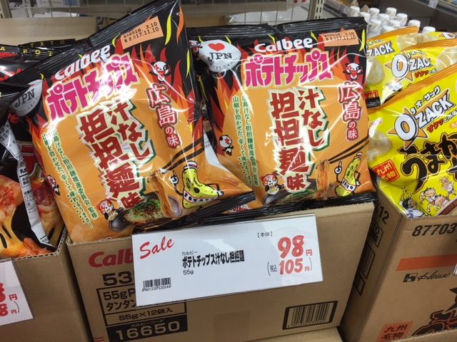 広島の旅 その3