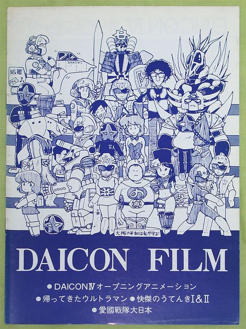DAICON FILMのパンフ: 映ちゃんblog